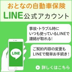 おとなの自動車保険 LINE公式アカウント 「事故・トラブル時にいつも使っているLINEで連絡が取れる!」「ご契約内容の変更もLINEで簡単お手続き」詳しくはこちら